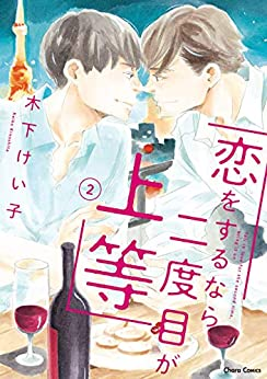 [木下けい子]の恋をするなら二度目が上等(2)【SS付き電子限定版】 (Charaコミックス)