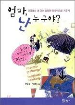 Mom, who am I? (Korean Edition)