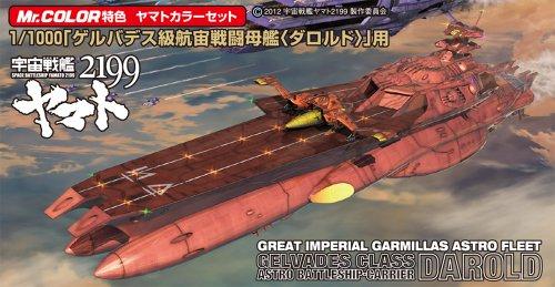 GSIクレオス Mr.カラー特色 ヤマトカラーセット CS886 1/1000「ゲルバデス級航宙戦闘母艦 (ダロルド)」用