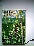 壺井栄童話集 (新潮文庫 草 102-3)