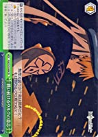 ヴァイスシュヴァルツ Fate/Grand Order -絶対魔獣戦線バビロニア- 戦い続けるウルクの意志 CR FGO/S75-049 クライマックス 緑