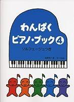 わんぱくピアノブック 4 ソルフェージュつき