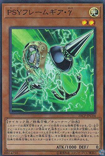 遊戯王 20CP-JPC04 PSYフレームギア・γ (日本語版 スーパーレア) 20thシークレットレア チャレンジパック
