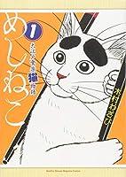 めしねこ 大江戸食楽猫物語(1) (KCデラックス)