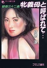 綾香三十二歳 牝義母と呼ばれて… (フランス書院文庫)