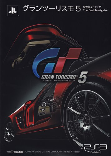 Price comparison product image (Strategy of Famitsu) Gran Turismo 5 Official Guide Book The Best Navigator (2011) ISBN: 4047274429 [Japanese Import]