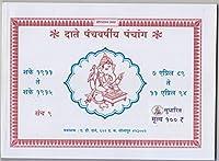 Panchavarshiya Sancha 09 (April 1989 - April 1994) (Marathi) (Paper back)