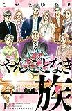 やんごとなき一族(1) (Kissコミックス)
