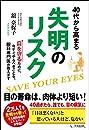 40代から高まる失明のリスク ~目を守るために、今すぐやるべきことを、眼科専門医が教えます