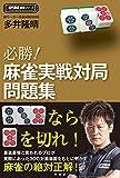 必勝!麻雀実戦対局問題集 (近代麻雀戦術シリーズ)