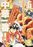 真・中華一番! 五虎星対決 マオの特製ギョーザ アンコール刊行!! (講談社プラチナコミックス)