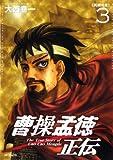 曹操孟徳正伝 3 (エムエフコミックス フラッパーシリーズ)