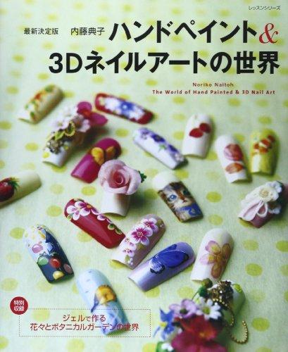 ハンドペイント&3Dネイルアートの世界 (レッスンシリーズ)の詳細を見る