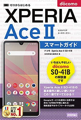 ゼロからはじめる ドコモ Xperia Ace II SO-41B スマートガイド