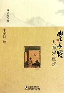 Feng Zi Kai's Children's Cartoons: Poetry (Chinese Edition)