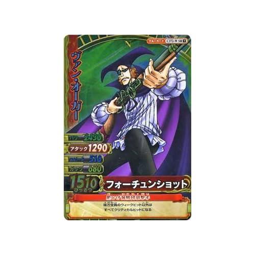 One Piece ワンピース 黒ひげ海賊団メンバー強さランキング 最強の船員は みんなのランキング