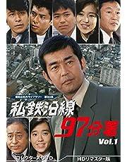 私鉄沿線97分署 コレクターズDVD Vol.1 <HDリマスター版> 【昭和の名作ライブラリー 第90集】