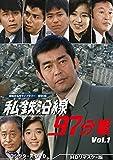 私鉄沿線97分署 コレクターズDVD Vol.1<HDリマスター版>【昭和の名作ライ...[DVD]