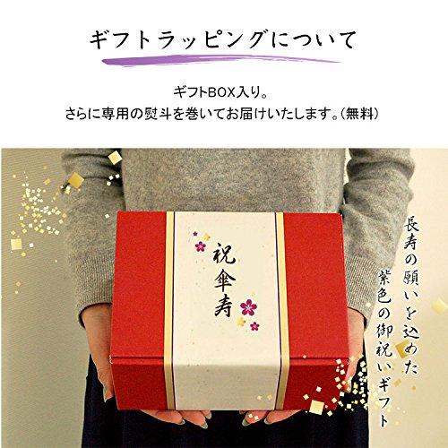【プティルウ】傘寿に贈る、紫ちゃんちゃんこを着た福ベア(ケース)傘寿