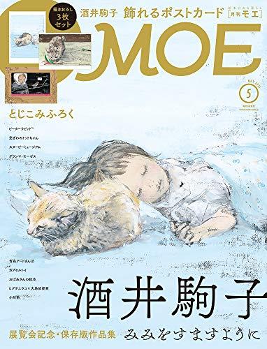 MOE (モエ) 2021年5月号 [雑誌] (酒井駒子 みみをすますように   とじこみふろく 酒井駒子描きおろし「飾れるポストカード」)