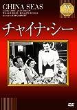 チャイナ・シー[DVD]