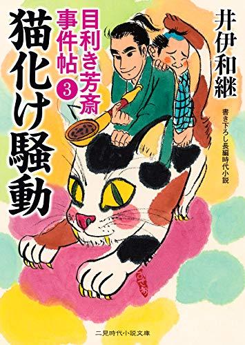 猫化け騒動 目利き芳斎 事件帖3 (二見時代小説文庫 い 3-3)