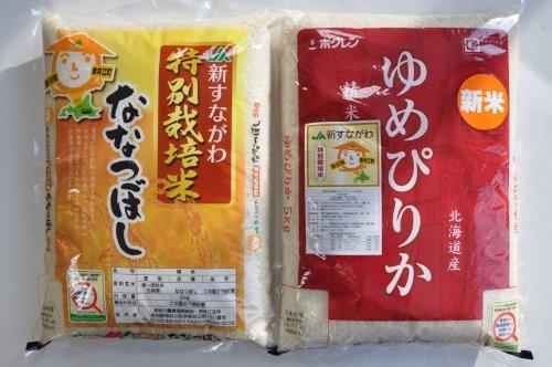 【新米】【精米】JA新すながわ 北海道産 特別栽培米 ゆめぴりか5kg+特別栽培米 ななつぼし5kg 令和2年産