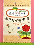 How many Pong-pong fruits do you eat?---- parent-offspring stories selected by Zihan (Chinese...