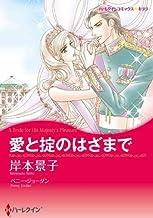 愛と掟のはざまで (ハーレクインコミックス・キララ)