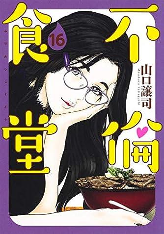 不倫食堂 16 (ヤングジャンプコミックス)