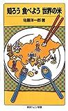 知ろう 食べよう 世界の米 (岩波ジュニア新書)