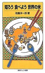 知ろう 食べよう 世界の米