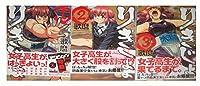 りきじょ コミック 1-3巻セット (月刊アクション)