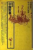 中国故事 (角川選書 71)