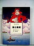 猫と悪魔 (1981年) (フランスの傑作絵本)
