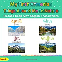 My First Armenian Things Around Me in Nature Picture Book with English Translations: Bilingual Early Learning & Easy Teaching Armenian Books for Kids (Teach & Learn Basic Armenian words for Children)