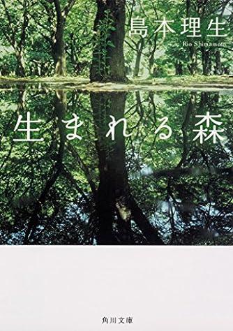 生まれる森 (角川文庫)