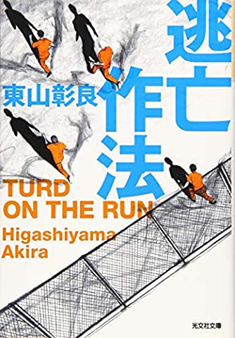 逃亡作法: TURD ON THE RUN (光文社文庫)