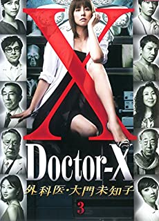 ドクターX 外科医・大門未知子 3(第5話~第6話) [レンタル落ち]