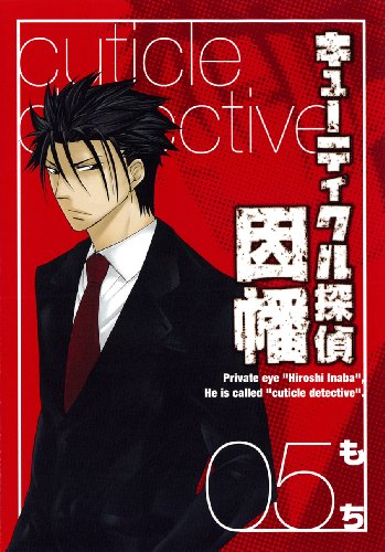 キューティクル探偵因幡 5 (Gファンタジーコミックス)の詳細を見る