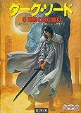 ダーク・ソード〈6〉暗黒の剣の勝利 (富士見文庫―富士見ドラゴン・ノベルズ)