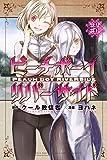 ピーチボーイリバーサイド(3) (月刊少年マガジンコミックス)