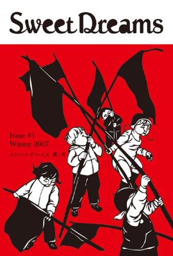 SWEET DREAMS ISSUE #1 Winter 2007(ポストカード付)