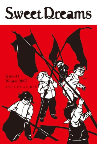 SWEET DREAMS ISSUE #1 Winter 2007(ポストカード付)の詳細を見る