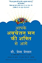 Beyond the Power of your Subconscious Mind  (Hindi)