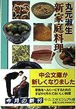 新家庭料理 (中公文庫ビジュアル版)