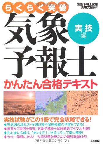 気象予報士かんたん合格テキスト 〈実技編〉 (らくらく突破)