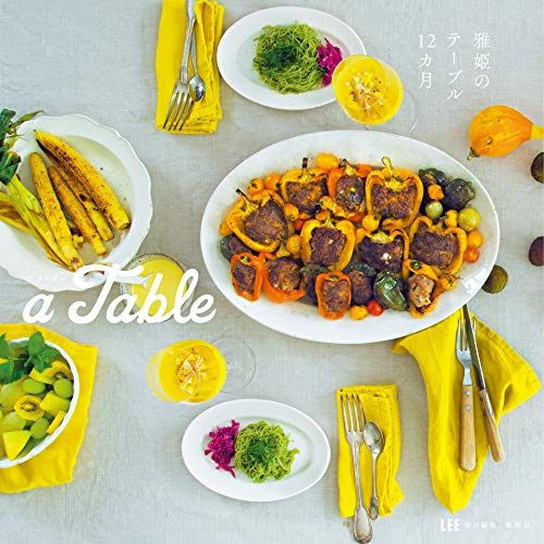 a Table 雅姫のテーブル12カ月 (集英社女性誌eBOOKS)