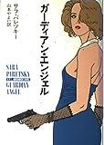 ガーディアン・エンジェル (Hayakawa Novels)