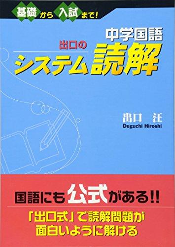 水王舎『中学国語 出口のシステム読解 基礎から入試まで!』